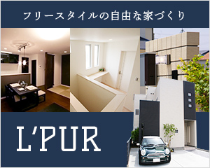L'PUR(ルピア)